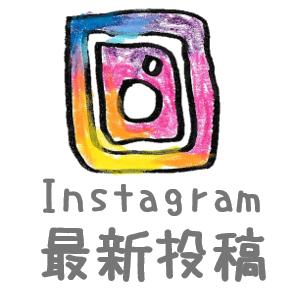 Instagramに作品をUPしました!
