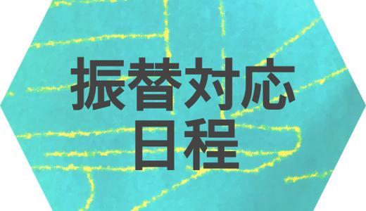 [振替対応日程】
