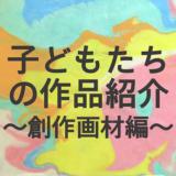 創作画材~7月編「マーブリング」~