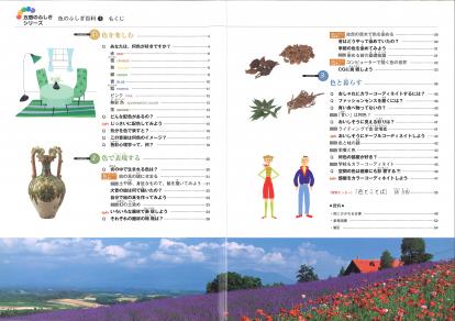 色のふしぎ百科・1