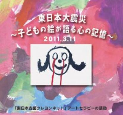 東日本大震災 ~子どもの絵が語る心の記憶~