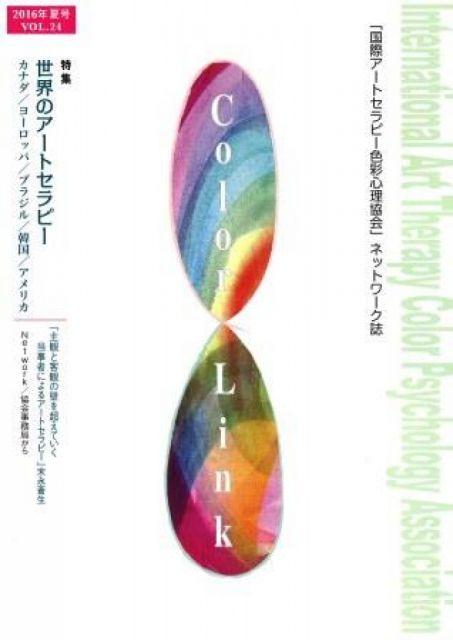 ネットワーク誌『Colorlink』の発行