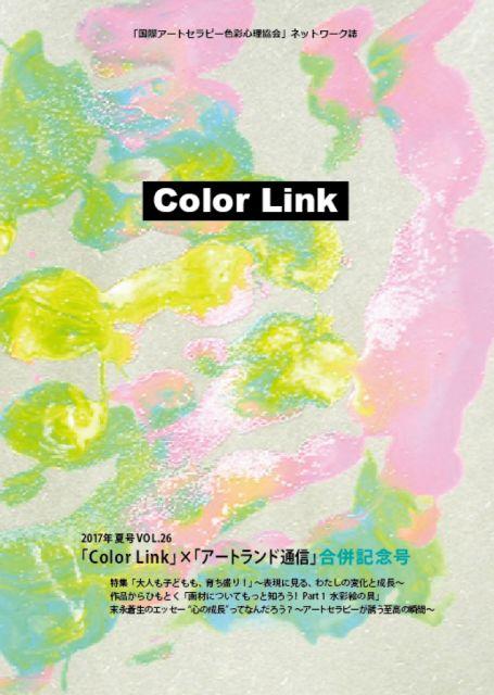ネットワーク誌『Colorlink』 Vol.26(2017年夏号)発行!