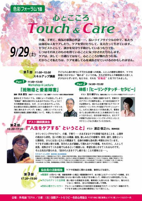 【東京】9/29 色彩フォーラム'18 「心とこころ Touch & Care」