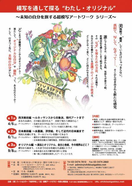 """【東京】4/6スタート!模写を通して探る""""わたし・オリジナル"""""""