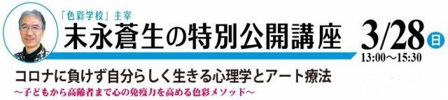 【東京】4/21「色彩学校」体験講座