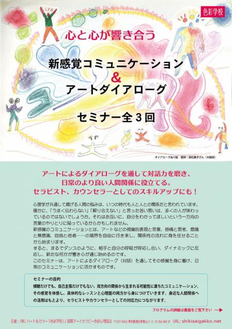 【東京】心と心が響き合う「新感覚コミュニケーション&ダイアローグセミナー」