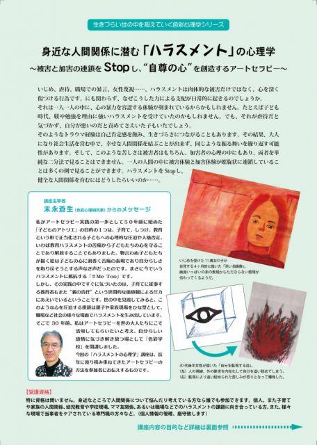 【東京】7/28スタート!身近な人間関係に潜む「ハラスメント」の心理学