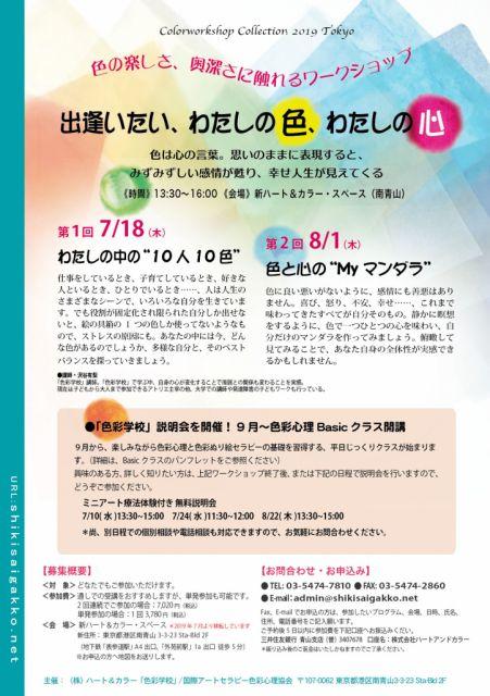 【東京】7/18ワークショップ「出逢いたい、わたしの色、わたしの心」