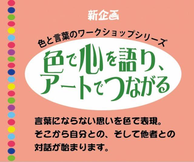 【東京】~色と言葉のワークショップシリーズ~「色で心を語り、アートでつながる」