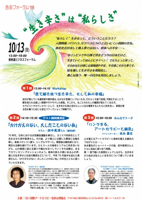 【東京】10/13、14 色彩フォーラム19 「生き辛さ」は「私らしさ」