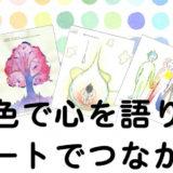 「色彩学校」認定講師によるWorkshop Collection