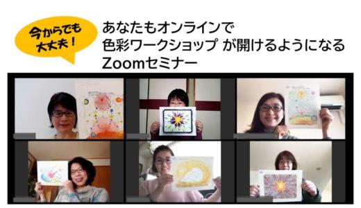 あなたもオンラインで 色彩ワークショップ が開けるようになるZoomセミナー