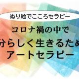 9/23  10/9「色彩学校」特別体験講座